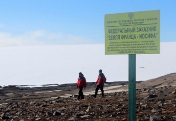 "State nature reserve of federal significance ""Franz Josef Land"" celebrates its birthday!"