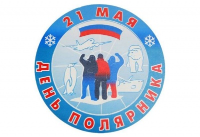 Today, May 21st, the Polar Explorer Day is celebrated in Russia!